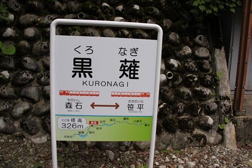 黒薙駅駅名表示札