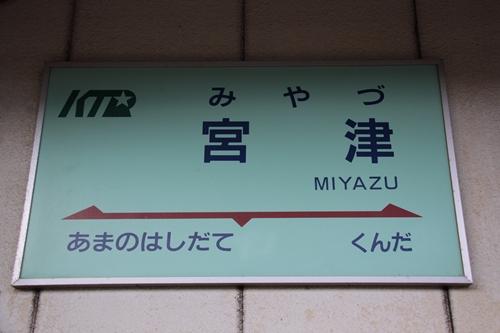 宮津駅1番線ホーム駅名表示札