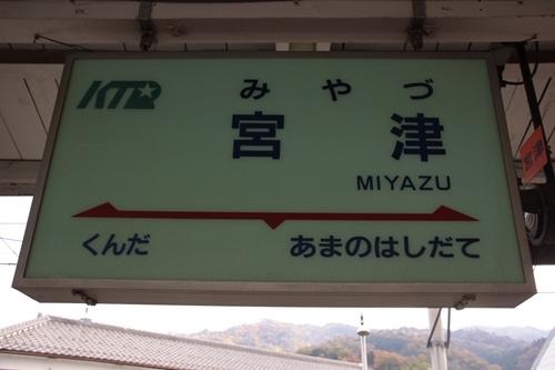 宮津駅2番線・3番線ホーム駅名表示札
