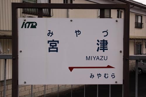 宮津駅宮福線ホーム駅名表示札