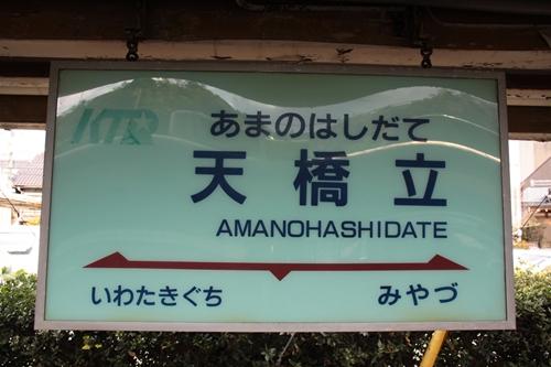 天橋立駅1番線ホーム駅名表示札