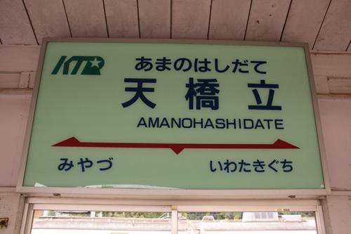 天橋立駅2番線・3番線ホーム駅名表示札