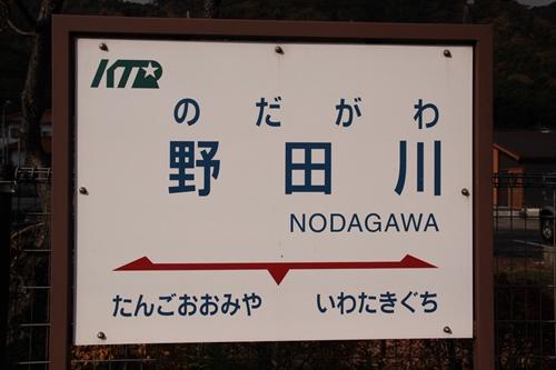 野田川駅1番線ホーム駅名表示札