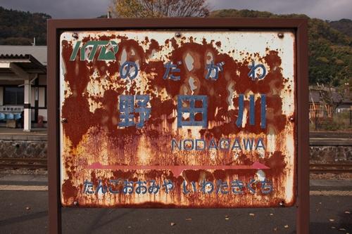 野田川駅2番線・3番線ホーム駅名表示札