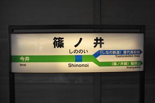 篠ノ井駅駅名表示札その1