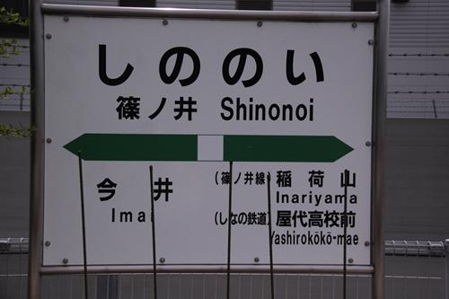 篠ノ井駅駅名表示札その2