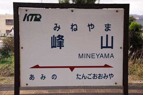 峰山駅2番線・3番線ホーム駅名表示札その2