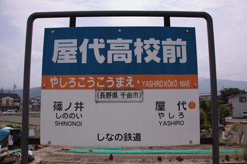 屋代高校前駅駅名表示札その1
