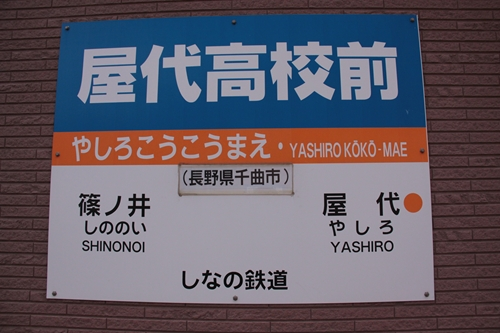 屋代高校前駅駅名表示札その2