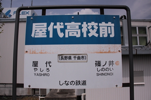 屋代高校前駅2番線ホーム駅名表示札その1