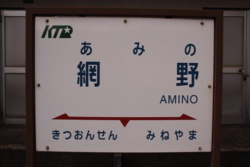 網野駅駅名表示札