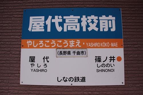 屋代高校前駅2番線ホーム駅名表示札その2