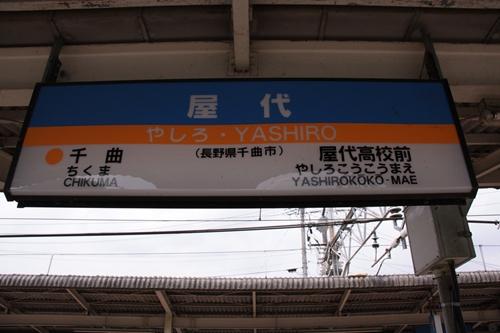 屋代駅2番線・3番線ホーム駅名表示札