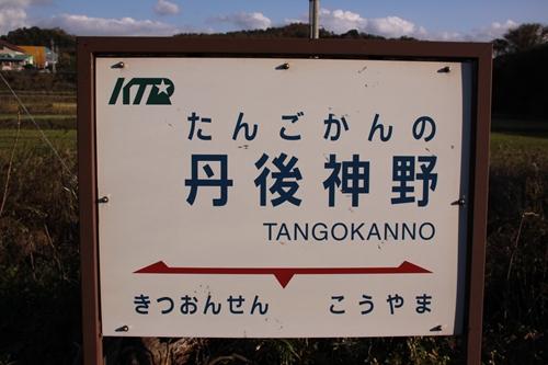 丹後神野駅2番線ホーム駅名表示札