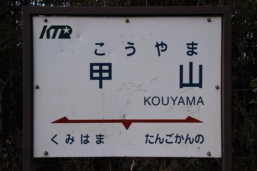 甲山駅駅名表示札