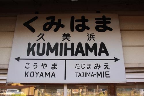 久美浜駅2番線・3番線ホーム駅名表示札