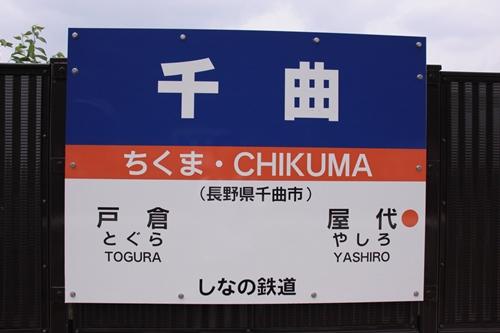 千曲駅1番線ホーム駅名表示札