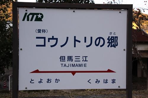 丹波三江駅駅名表示札