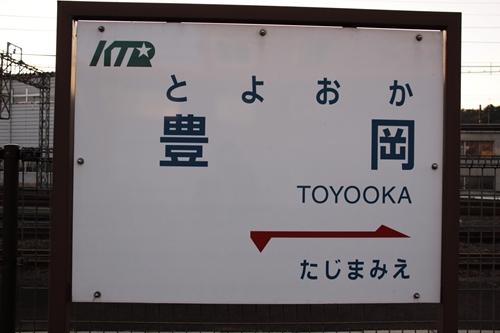 豊岡駅駅名表示札