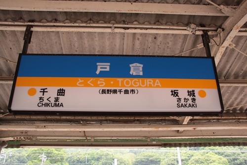 戸倉駅2番線・3番線ホーム駅名表示札