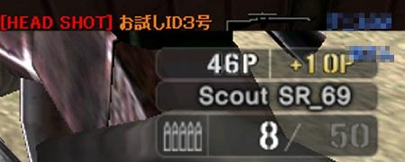 HS_Scout SR_69