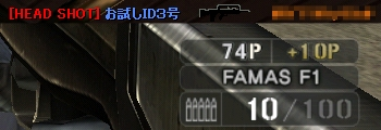 HS_FAMAS F1