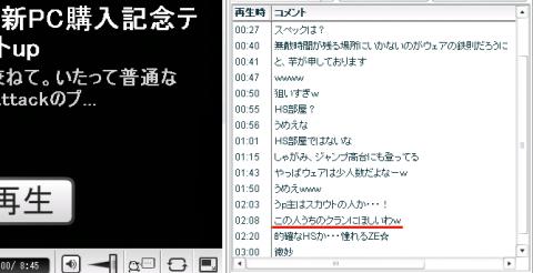 ニコ動コメント02