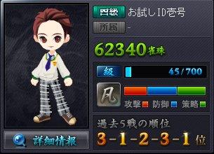 雀龍門090522_01