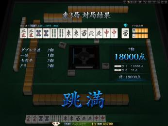 東風戦最高得点08