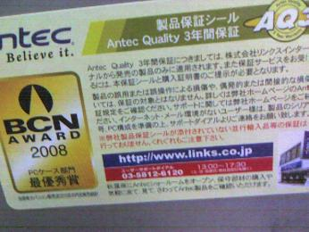 ANTEC Nine Hundred Two003