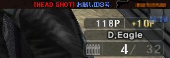 HS_D.Eagle