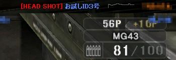 HS_MG43