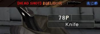 HS_Knife02