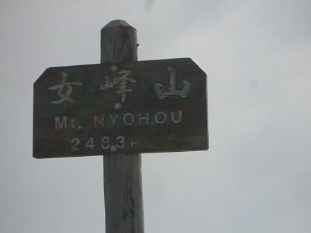 女峰山 008