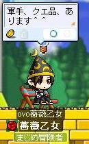 薔薇苺SS 薔薇乙女 Maple0488