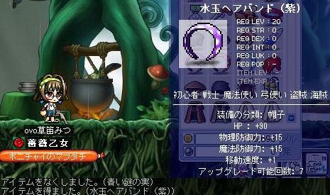 Maple_090630_015753 水玉ヘアバンド(紫) 《みっちゃん》