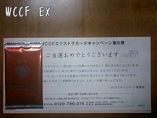 WCCF EX
