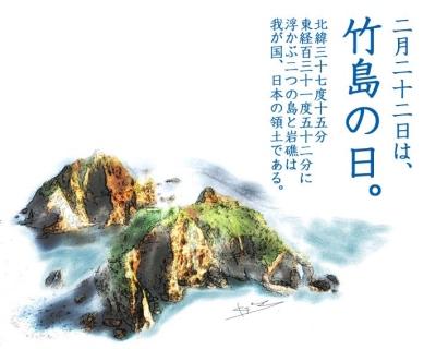 二月二十二日は、竹島の日。
