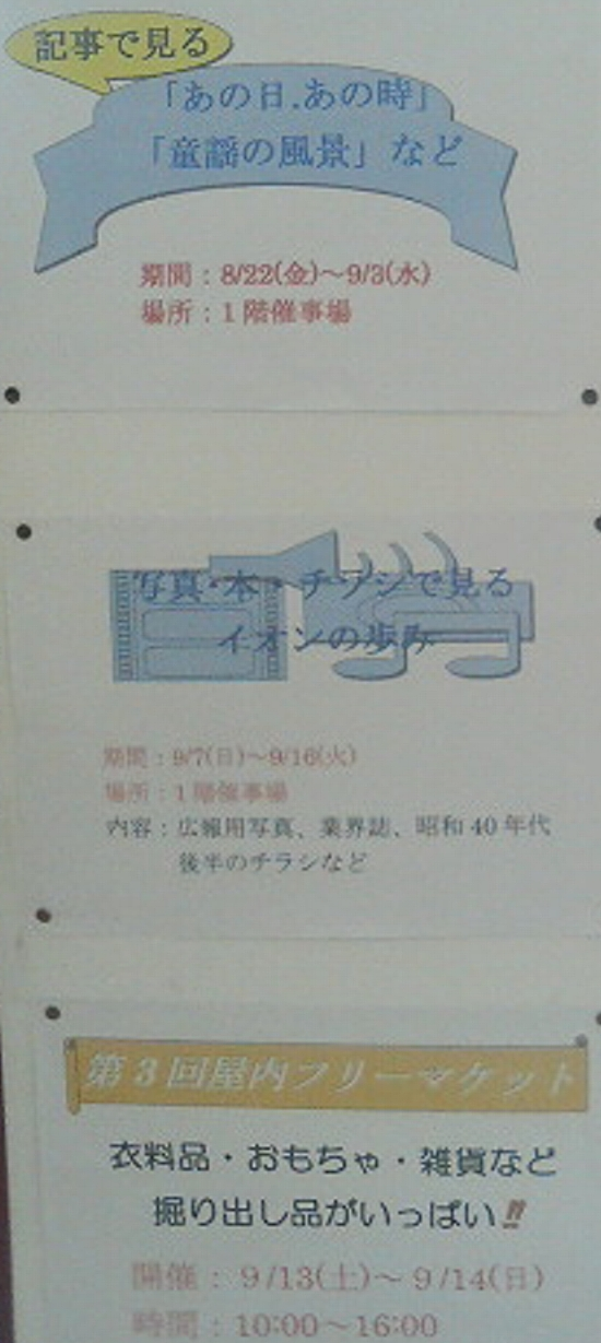 H20年8月28日クリスタルタウン イベント情報 拡大1