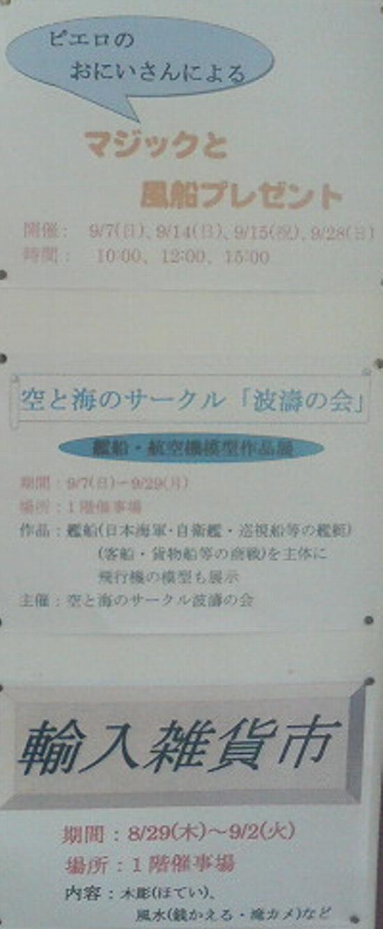 H20年8月28日クリスタルタウン イベント情報 拡大2