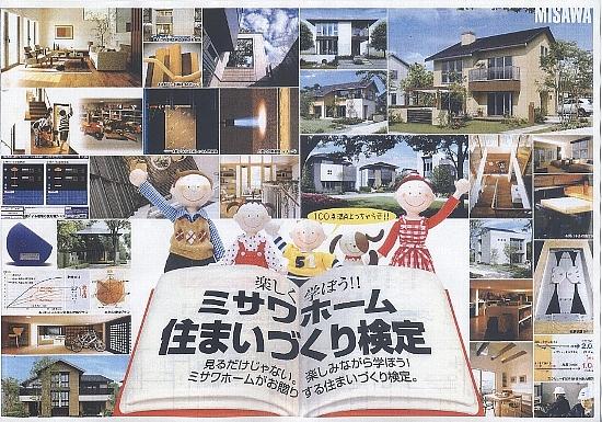 9月13日ミサワ広告1