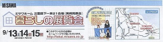 9月13日ミサワ広告3