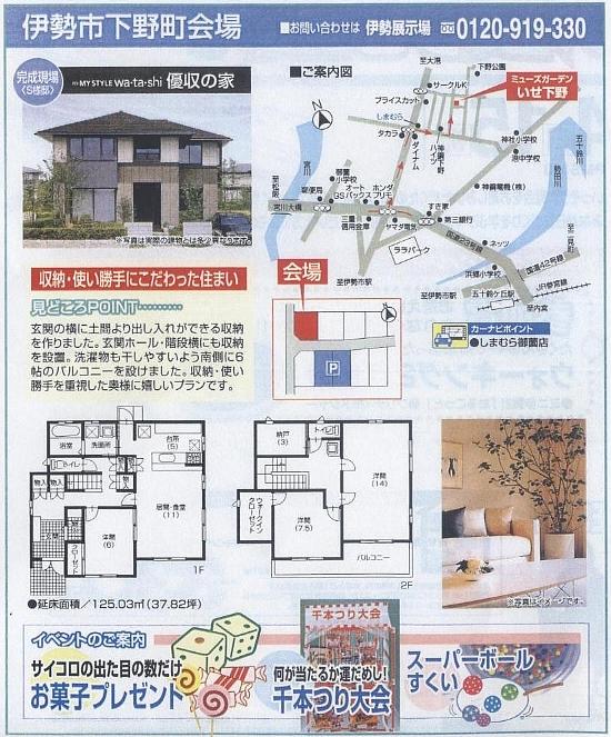 9月13日ミサワ広告5伊勢下野会場