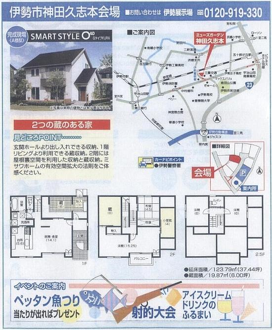 9月13日ミサワ広告5伊勢神田久志本会場