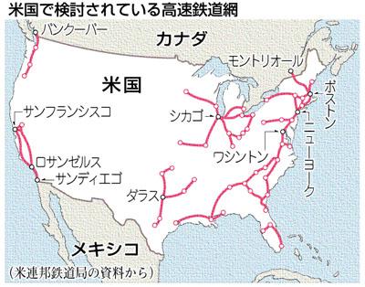 米国鉄道網