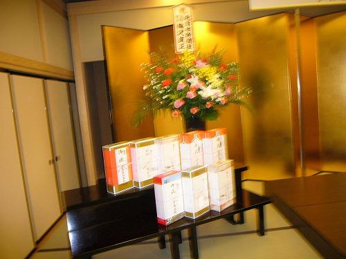 H201212祝賀会賞状祝い酒