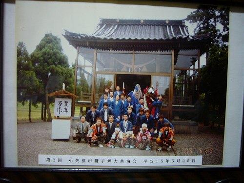 H210130平成15年市獅子舞共演会