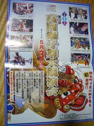 H210121昨年高岡獅子舞競演会チラシ