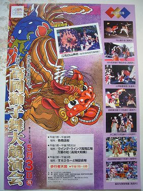 H210503高岡獅子舞チラシ