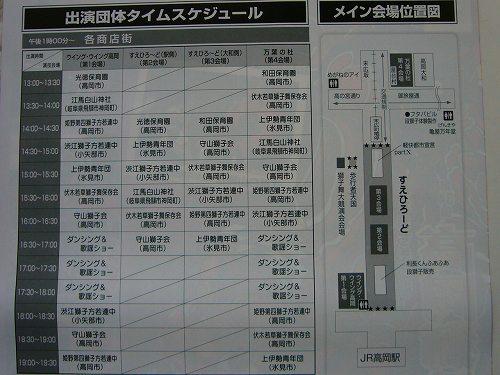 H210503高岡獅子舞競演会日程